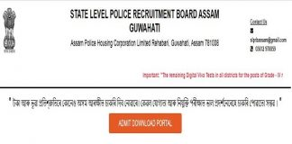 Assam Police Constable