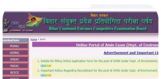 Bihar BCECEB AMIN Recruitment 2020