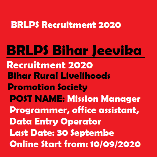 BRLPS Bihar Jeevika Recruitment 2020