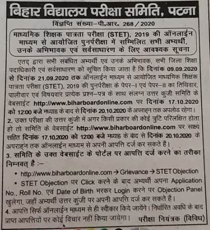 Check Your Bihar Stet result 2020 and answer key