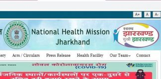 Jharkhand JRHMS Public Health Professionals