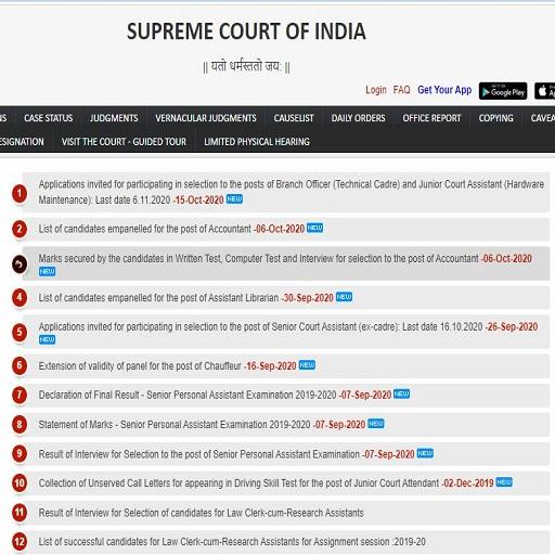 Supreme Court of India BO and JCA recruitment 2020.