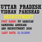 UP Sahayak Samiksha Adhikari ARO Recruitment 2020