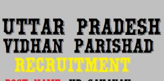 UP Sahayak Samiksha Adhikari ARO Recruitment 2020