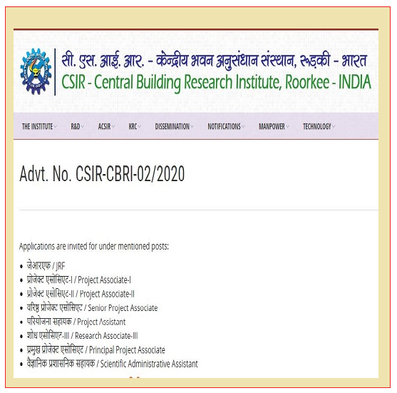 CSIR CBRI Recruitment 2020