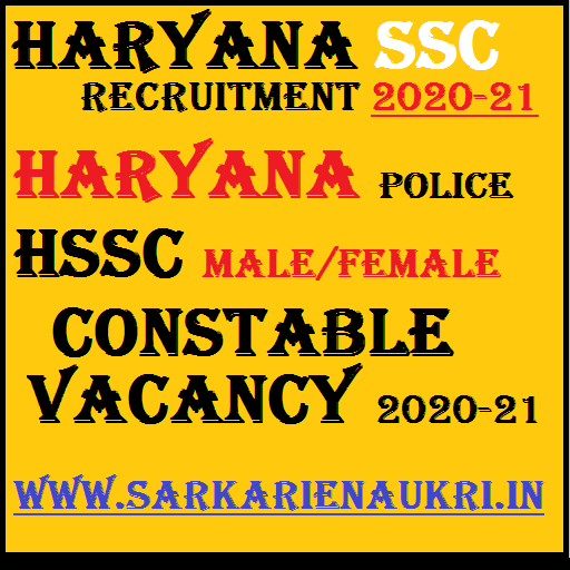 Haryana HSSC Police Constable Recruitment 2021