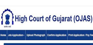 Gujarat High Court Computer Operator