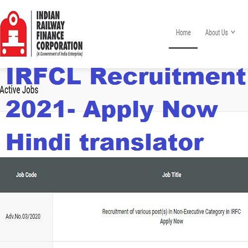 IRFCL Recruitment 2021