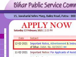 BPSC DPRO RECRUITMENT 2021