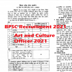 BPSC District Art and Culture Officer vacancy 2021