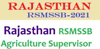 Rajasthan Agriculture Supervisor Recruitment 2021