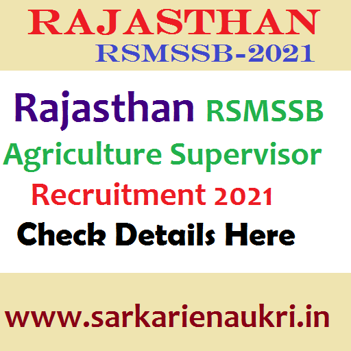 Rajasthan Agriculture Supervisor Recruitment 2021