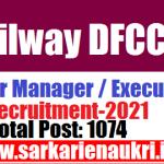 Indian Railway DFCCIL recruitment 2021