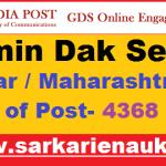 Bihar Post Office GDS vacancy 2021