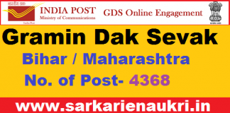 Bihar Post Office GDS vacancy 2021
