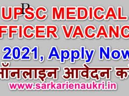 upsc medical officer