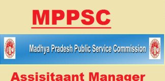 MPPSC Assistant manager 2021